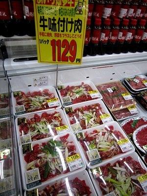 毎月29日はいい肉の日&ポイント2倍Day_c0141652_11312473.jpg