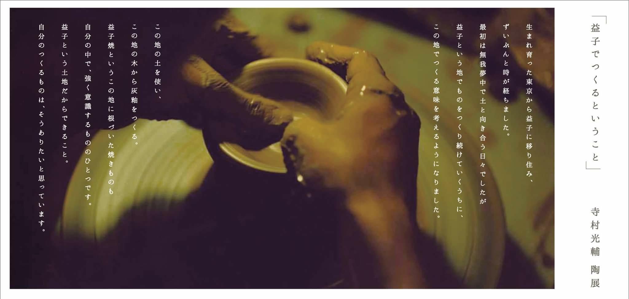 『益子でつくるということ』寺村光輔 陶展 2016.7.23(土)-30(土)_e0190453_15204078.jpg