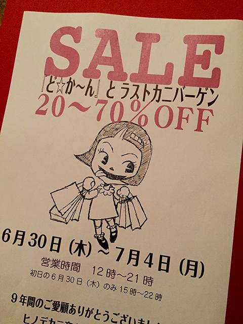 「ど☆か〜ん と SALE」 6月30日スタート!!_a0044064_21204234.jpg