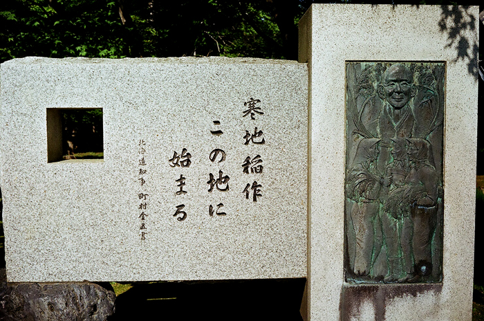 中山久蔵の稲作実験_c0182775_18573412.jpg