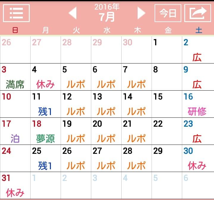 7月の予定-カレンダー_c0366378_07023859.jpg