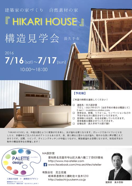 7/16(土)17(日)構造見学会_e0215179_17482283.jpg
