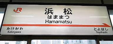 浜松pillows!_e0290193_1904150.jpg