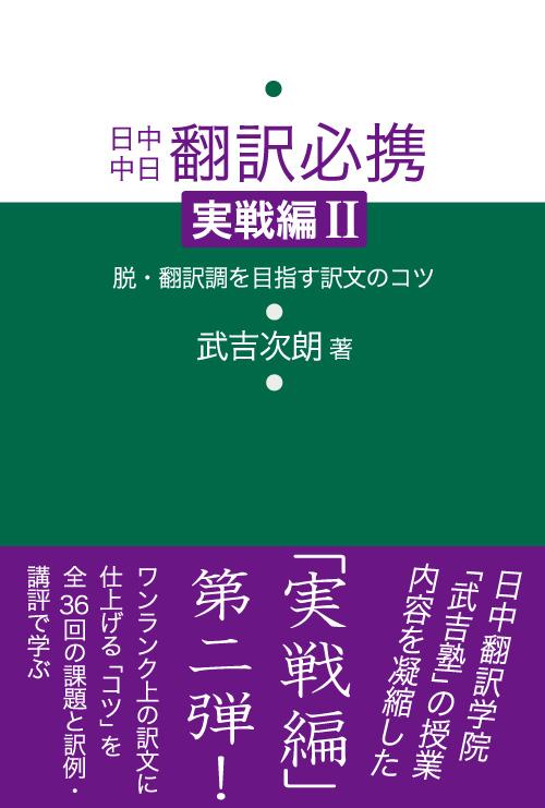 日中中日翻訳フォーラム 第27号 2016年6月29日(水)発行_d0027795_16135445.jpg