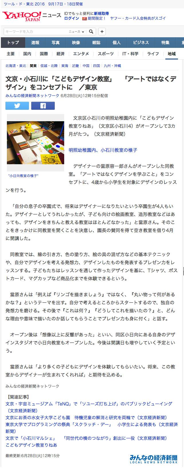 こどもデザイン教室りねあが文京経済新聞で紹介されました_c0061896_10352332.jpg
