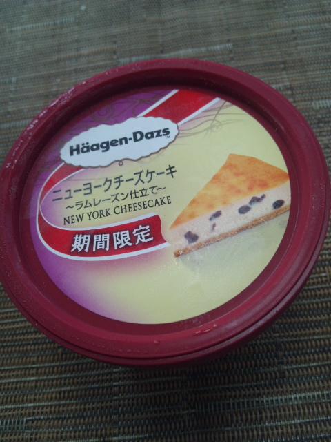 ハーゲンダッツ ニューヨークチーズケーキ~ラムレーズン仕立て~_f0076001_23122419.jpg