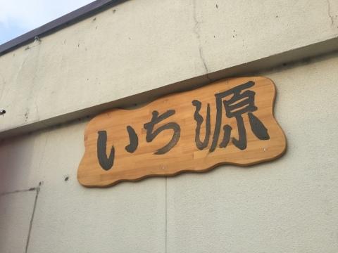 ラーメン放浪記 16_e0115904_01564281.jpg