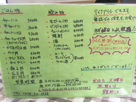 ラーメン放浪記 16_e0115904_02053486.jpg