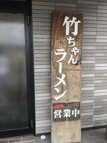 ラーメン放浪記 16_e0115904_03571348.jpg
