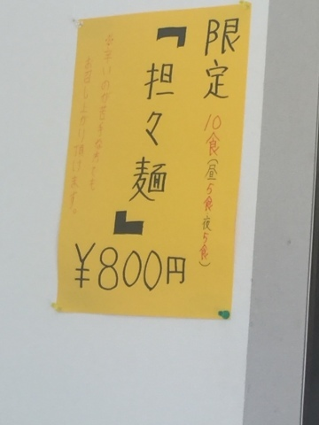 ラーメン放浪記 16_e0115904_05071141.jpg