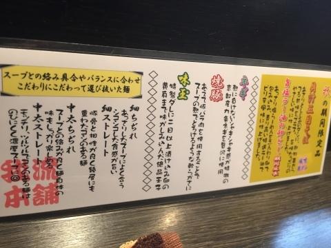 ラーメン放浪記 16_e0115904_05594345.jpg