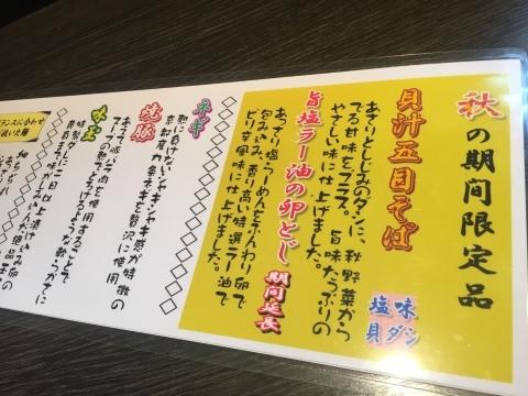 ラーメン放浪記 16_e0115904_06012442.jpg