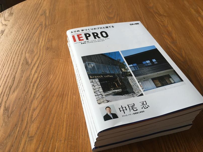 住宅雑誌、「イエプロ」に掲載されました。_e0028417_15383961.jpg
