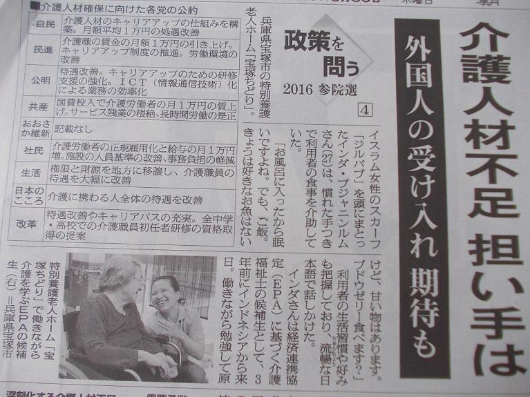 EPA インドネシア人介護福祉士@介護人材不足 担い手は 外国人の受け入れ、期待も 朝日新聞 6/30_a0054926_21153316.jpg
