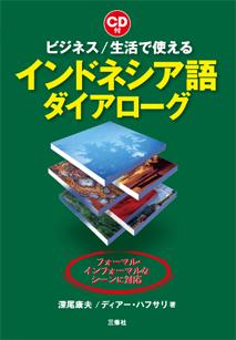 新刊:ビジネス/生活に使える インドネシア語ダイアローグ CD付 (深尾康夫 / ディアー・ハフサリ 著)_a0054926_624445.jpg