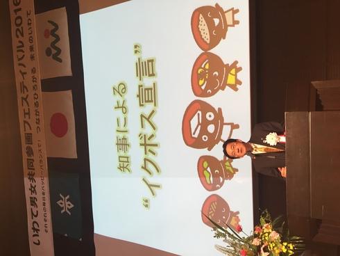 6月はいわて男女共同参画推進月間〜知事の「イクボス」宣言〜_b0199244_710253.jpg