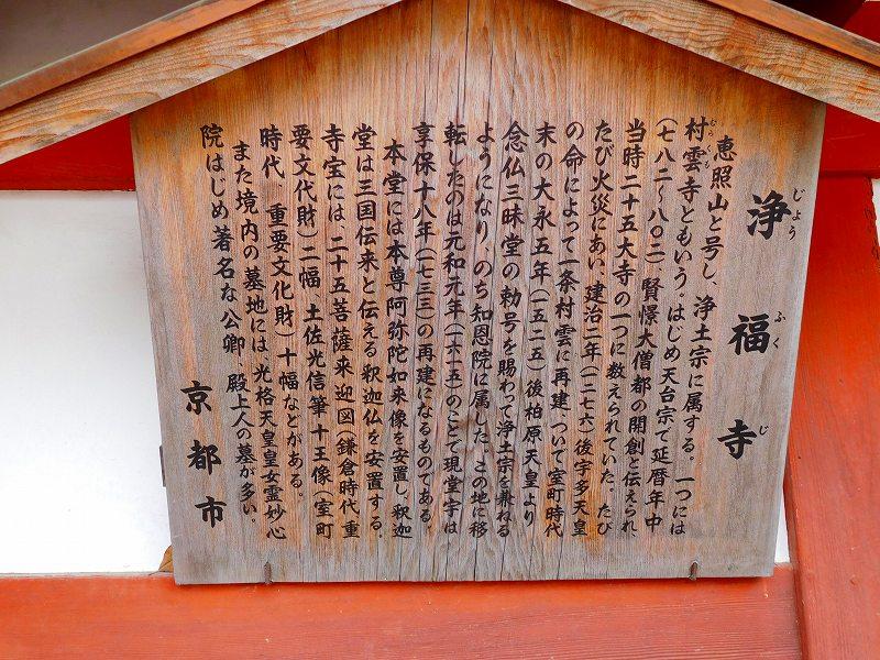 複合型本堂建築の代表例「浄福寺」20160615_e0237645_12404769.jpg