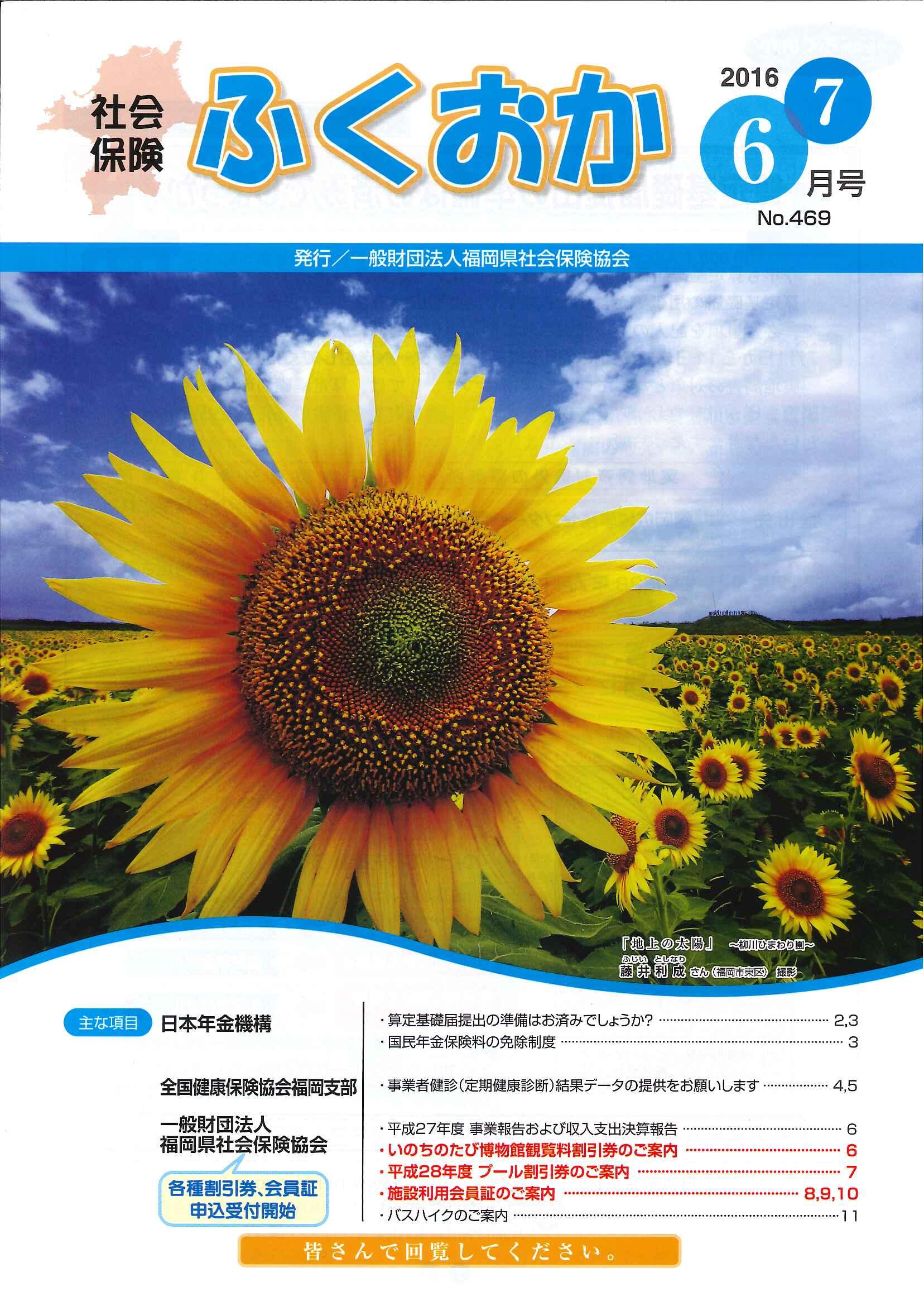 社会保険 ふくおか 2016年6・7月号_f0120774_1537387.jpg