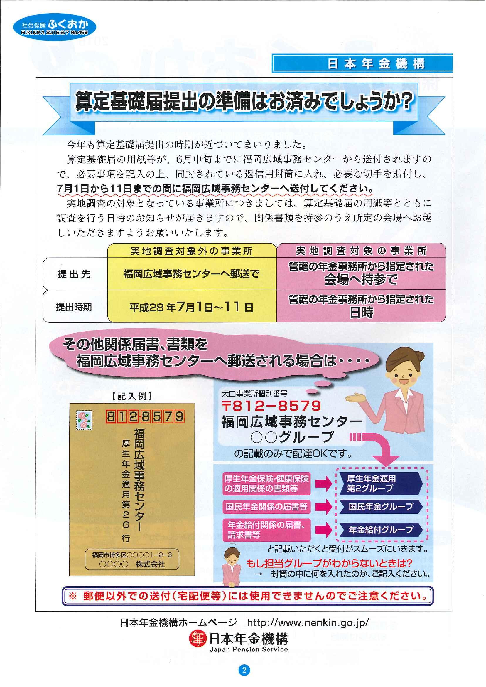 社会保険 ふくおか 2016年6・7月号_f0120774_1537523.jpg