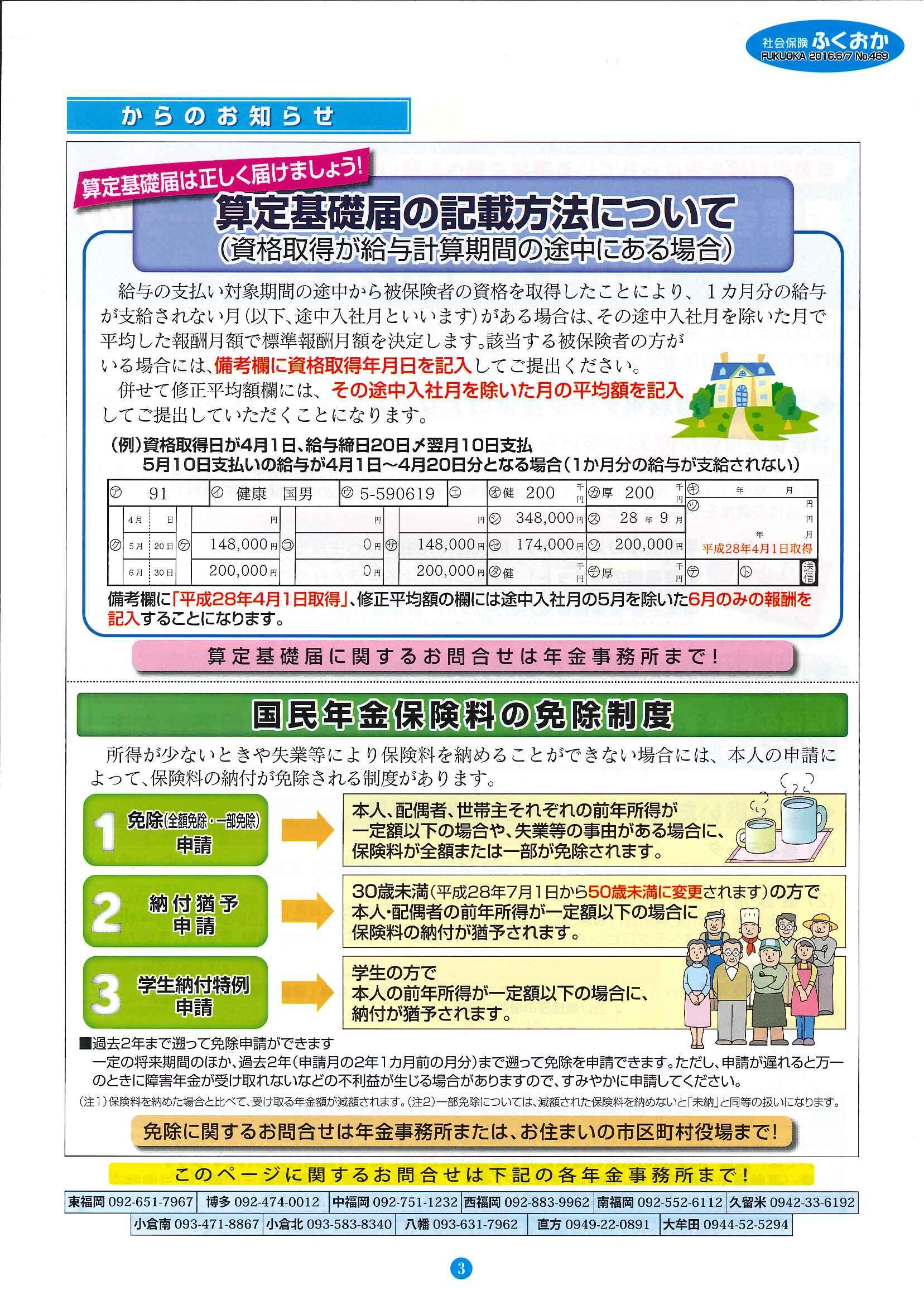 社会保険 ふくおか 2016年6・7月号_f0120774_15381342.jpg