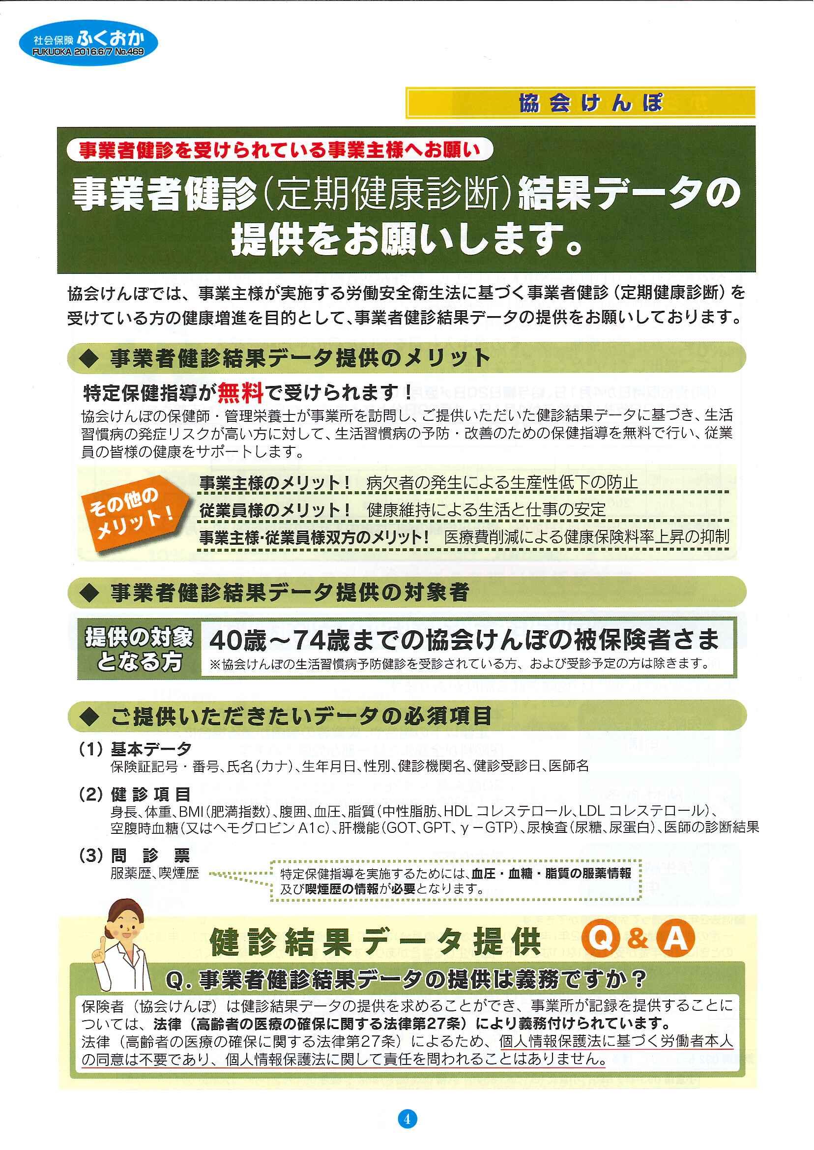 社会保険 ふくおか 2016年6・7月号_f0120774_15382988.jpg