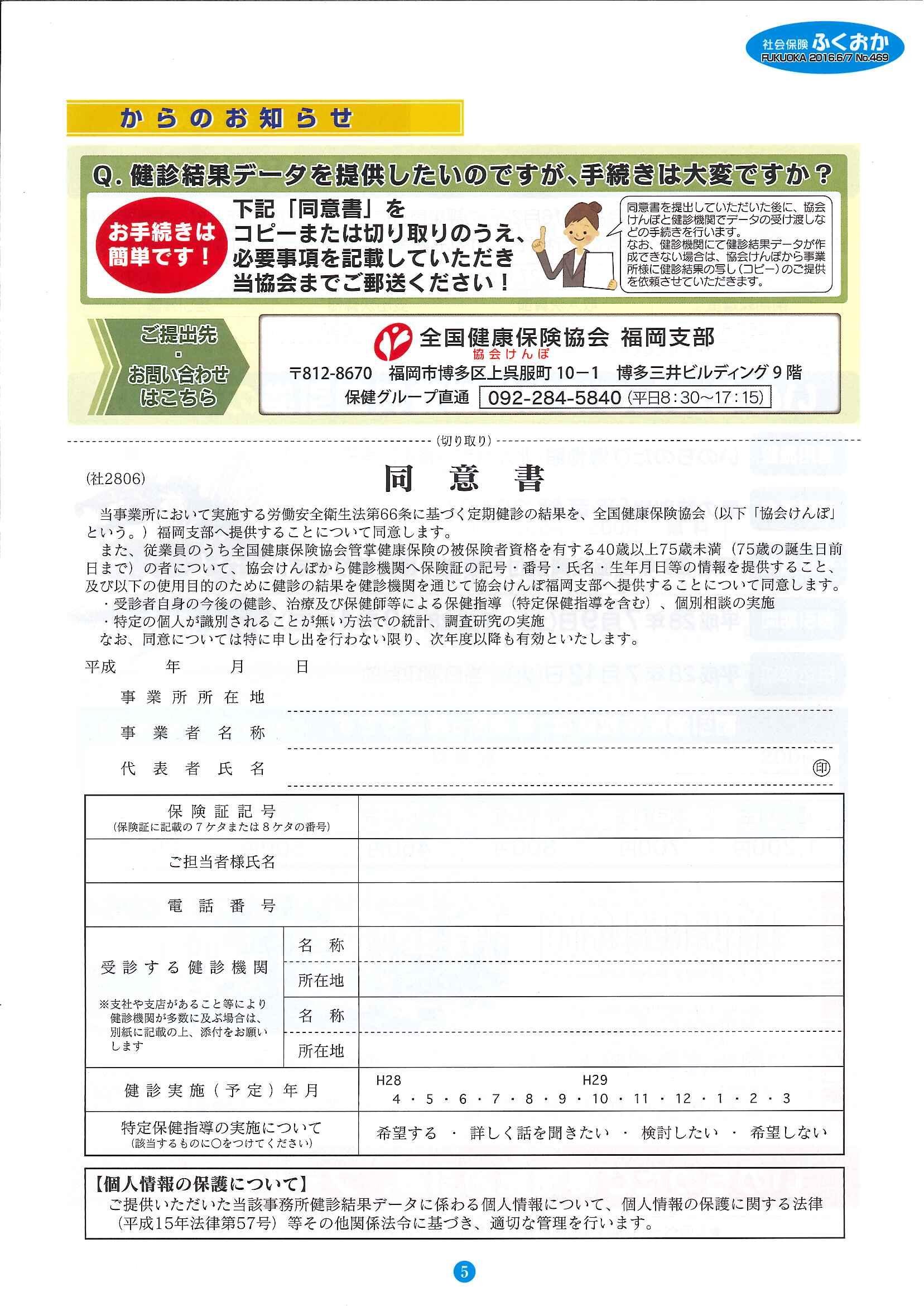 社会保険 ふくおか 2016年6・7月号_f0120774_15384071.jpg