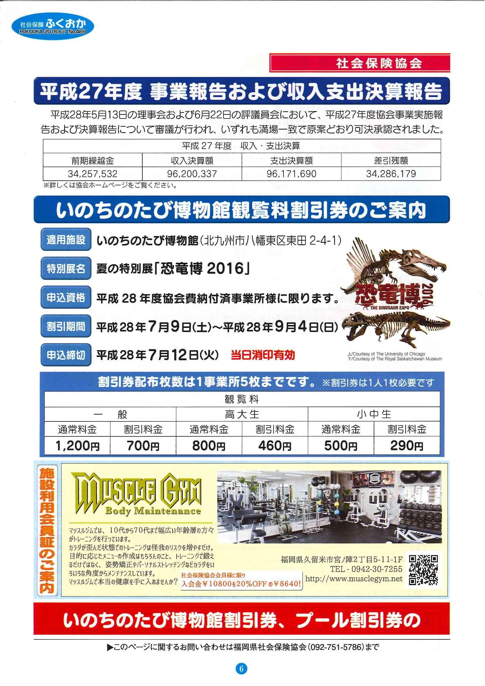 社会保険 ふくおか 2016年6・7月号_f0120774_15385523.jpg
