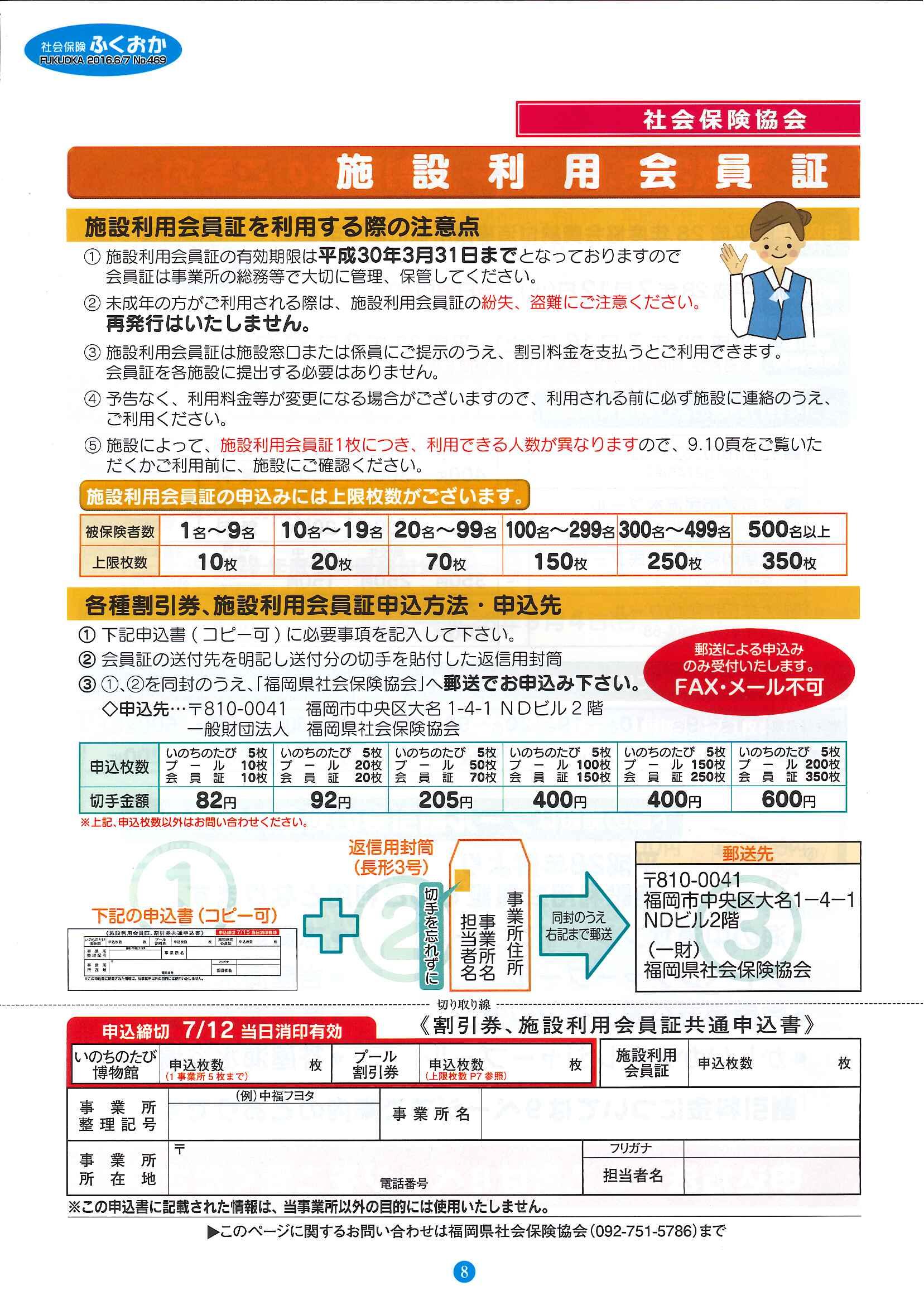 社会保険 ふくおか 2016年6・7月号_f0120774_1539162.jpg