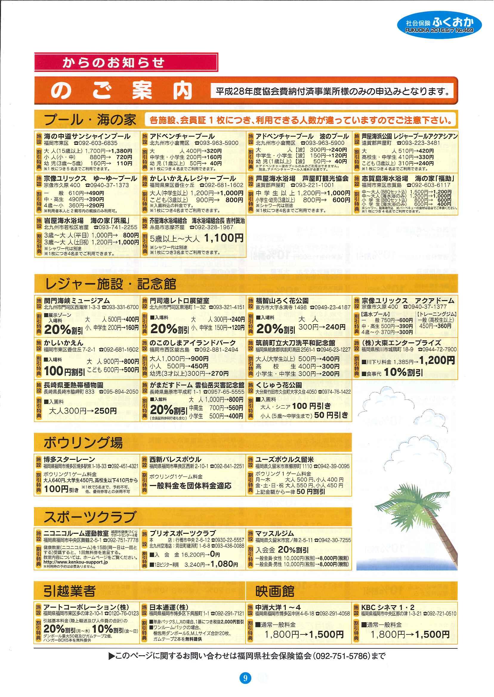社会保険 ふくおか 2016年6・7月号_f0120774_15392852.jpg