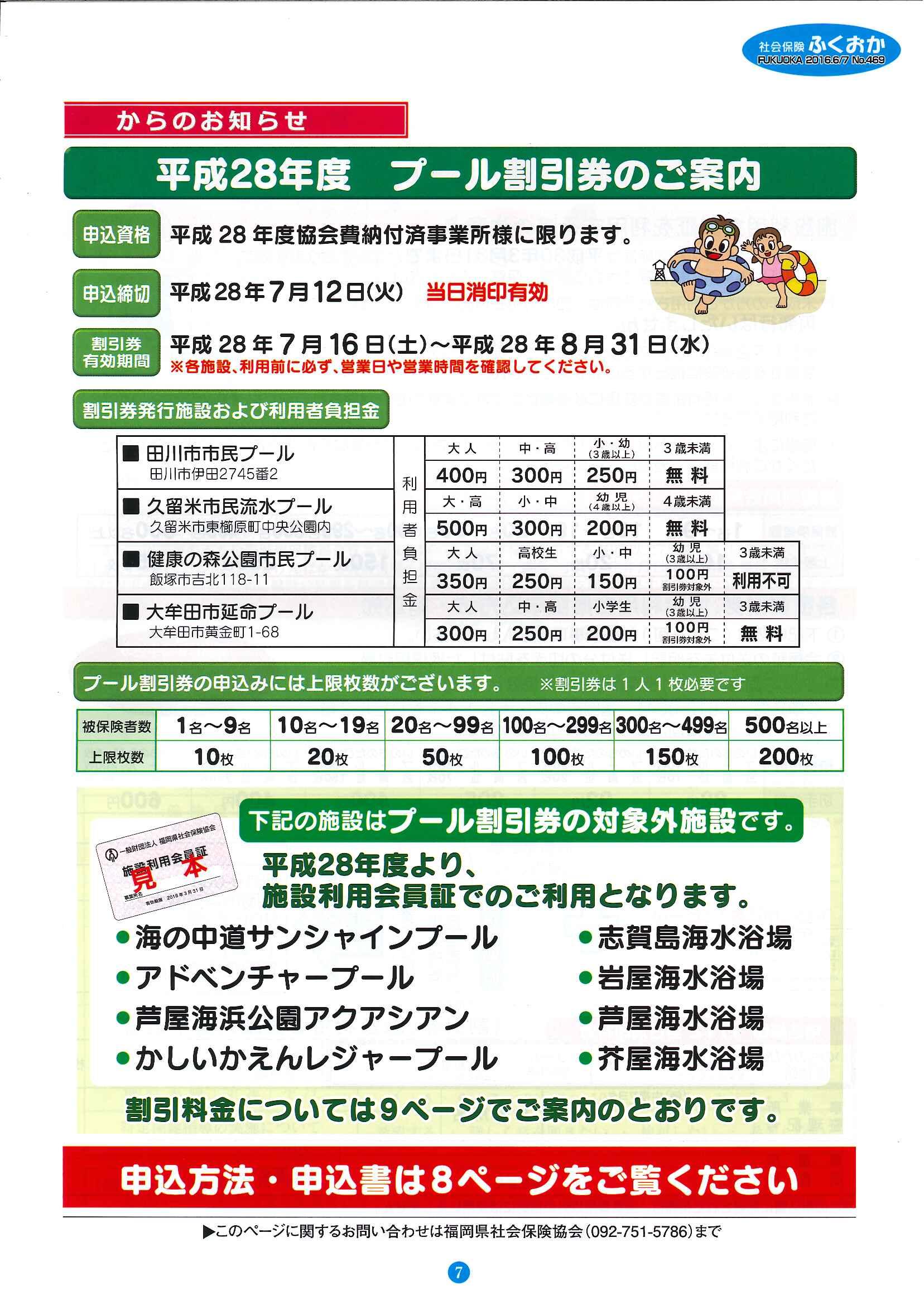 社会保険 ふくおか 2016年6・7月号_f0120774_1539616.jpg