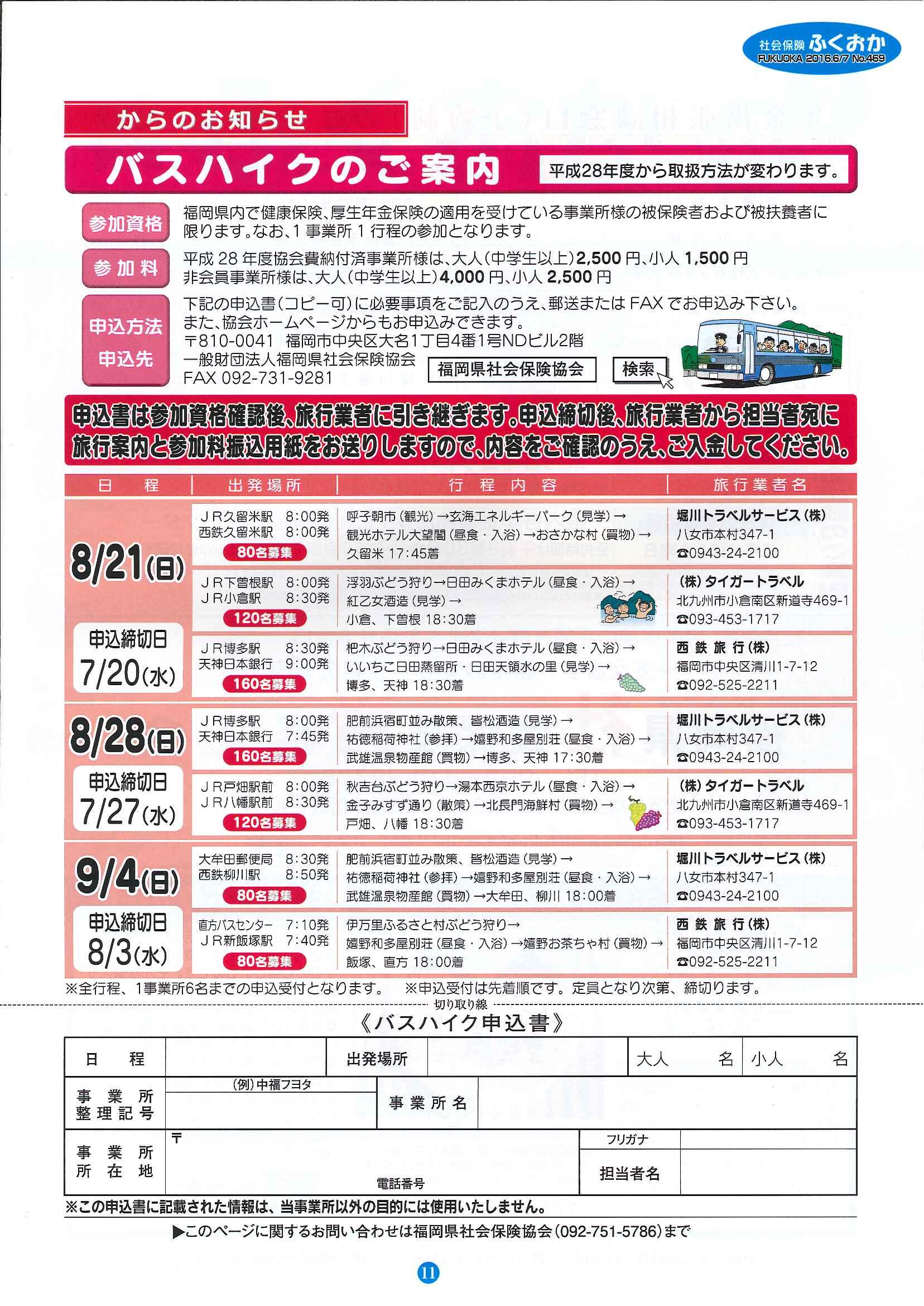 社会保険 ふくおか 2016年6・7月号_f0120774_15404728.jpg