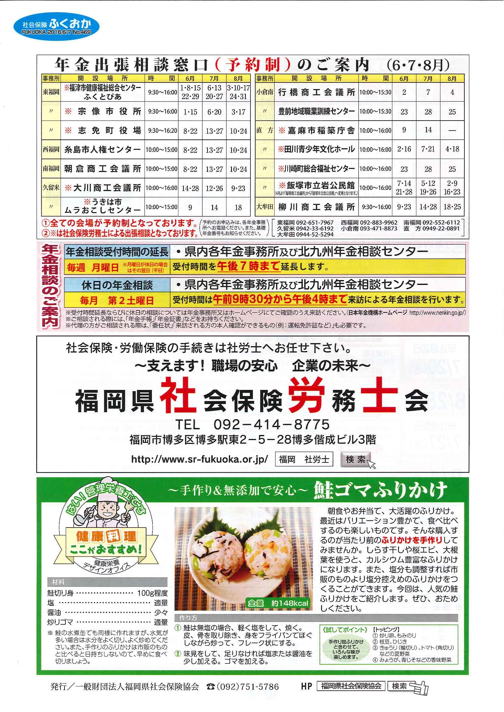 社会保険 ふくおか 2016年6・7月号_f0120774_1540567.jpg
