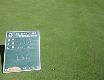 平成28年5月 ゴルフ場 管理作業 その1_d0338682_09172218.png