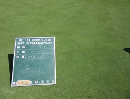 平成28年5月 ゴルフ場 管理作業 その1_d0338682_09185474.png