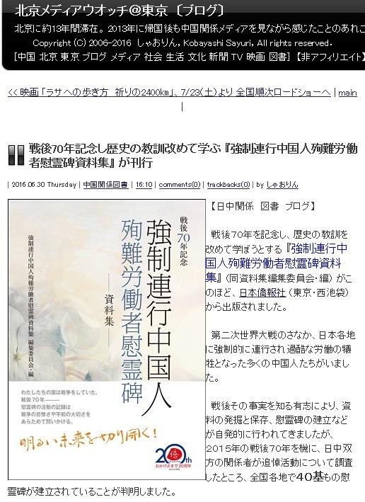 新刊の『強制連行中国人殉難労働者慰霊碑資料集』が小林さゆりさんのブログに紹介された_d0027795_17415234.jpg