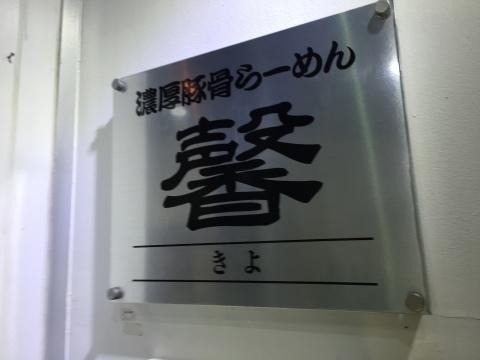 ラーメン放浪記 16_e0115904_04544821.jpg