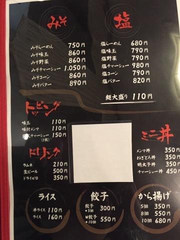 ラーメン放浪記 16_e0115904_05191014.jpg