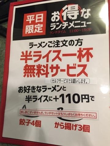 ラーメン放浪記 16_e0115904_05401182.jpg