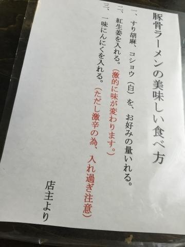 ラーメン放浪記 16_e0115904_06433813.jpg