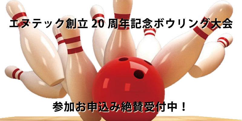 【創立20周年記念ボウリング大会】参加お申込み絶賛受付中!_b0131012_13575922.jpg
