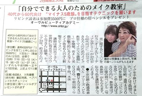リビング京都7月2日号掲載 「自分でできる大人のためのメイク教室」_f0046418_1321192.jpg