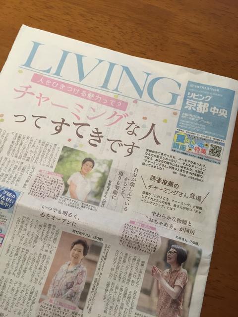 リビング京都7月2日号掲載 「自分でできる大人のためのメイク教室」_f0046418_13241259.jpg