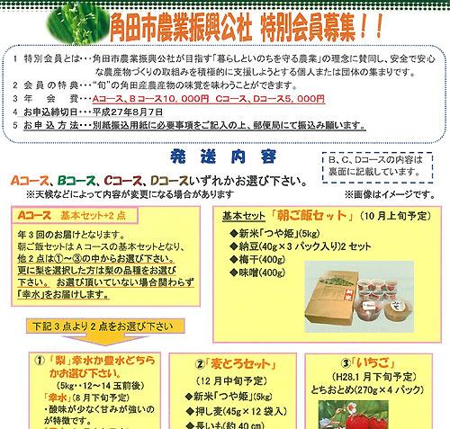 【募集】特別会員(農産物サポーター)の募集中です!_d0247345_152014100.jpg