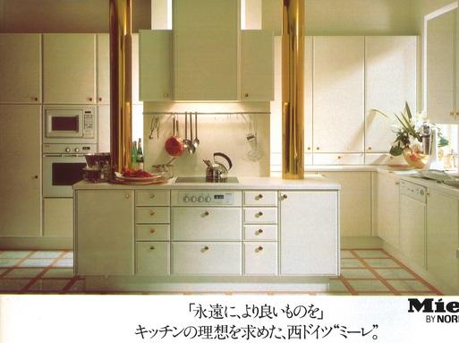 26年前のミーレ製品をみました。_a0155290_151081.jpg
