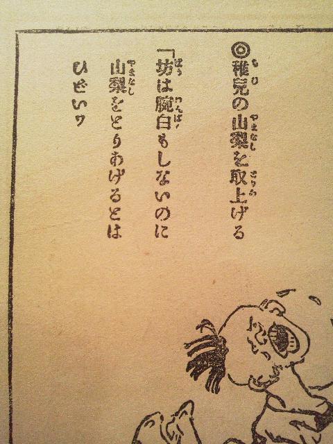 「梨を取り上げられた坊や」のはんこ_e0350308_725392.jpg