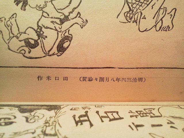 「梨を取り上げられた坊や」のはんこ_e0350308_725399.jpg