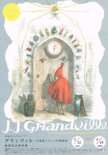 鹿島茂コレクション1 グランヴィル 19世紀幻想版画_f0364509_13574156.jpg