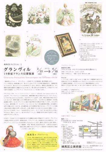 鹿島茂コレクション1 グランヴィル 19世紀幻想版画_f0364509_13575830.jpg