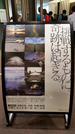 『東京カメラ部10選2016』写真展に「EAM photo」のえむさん登場!&活躍ぶりに注目!!_f0357923_17423283.jpg