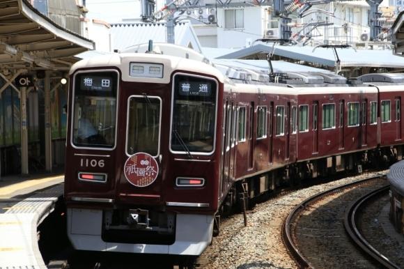 2016年  阪急祇園看板車   _d0202264_14013647.jpg